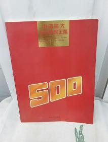 中国最大500家企业1988