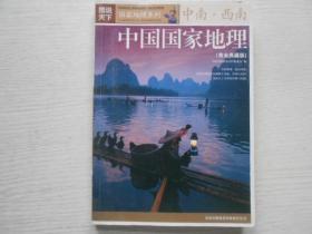 中国国家地理:中南·西南