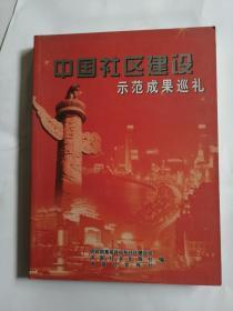 中国社区建设示范成果巡礼