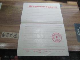 老信纸【国营邯郸纺织机械厂劳动服务公司】【共3张,信纸盖有'劳动服务公司'章,单价20】