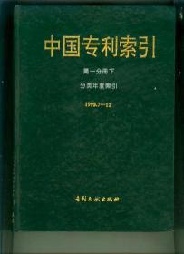 中国专利索引(第一分册下)分类年度索引 1995年 7一12月