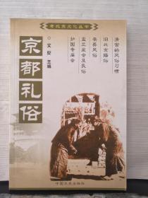 老北京文化丛书 京都礼俗