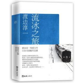 渡边淳一自选集008:流冰之旅