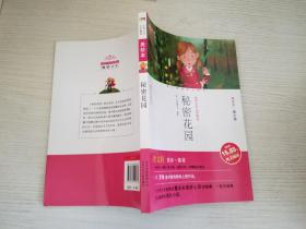 秘密花園【實物拍圖 品相自鑒】