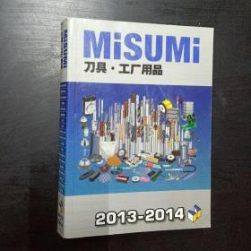 Misumi  刀具·工厂用品  2013—2014