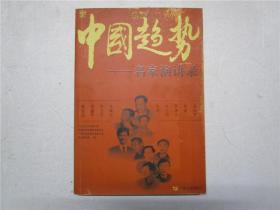 《中国趋势---名家演讲录》主编李昭淳签赠本