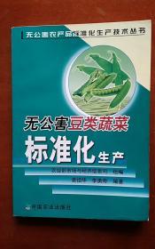 无公害豆类蔬菜标准化生产
