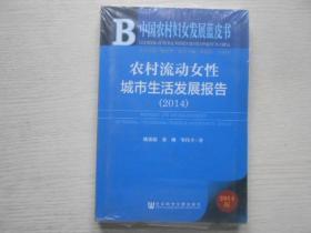 中国农村妇女发展蓝皮书:农村流动女性城市生活发展报告(2014)、、
