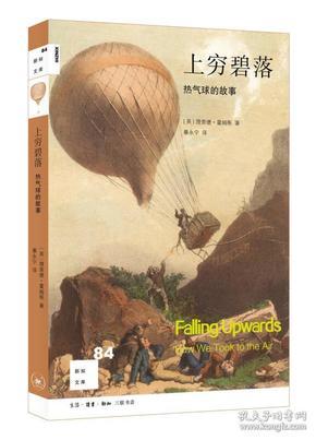 新知文库84:上穷碧落——热气球的故事