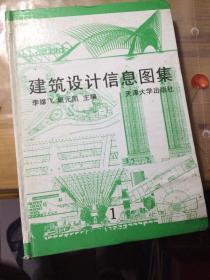 建筑设计信息图集.1