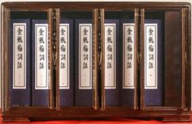 金瓶梅词话(7函21册)线装书局