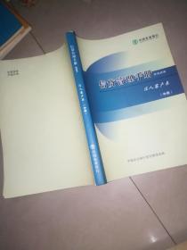 中国农业银行 信贷管理手册法人客户类2009 (上中下全册)