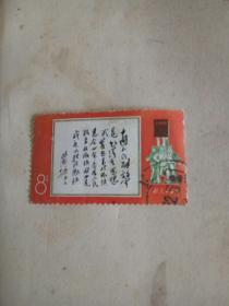 邮票(林题 信销票)