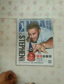 NBA特刊2016年11月