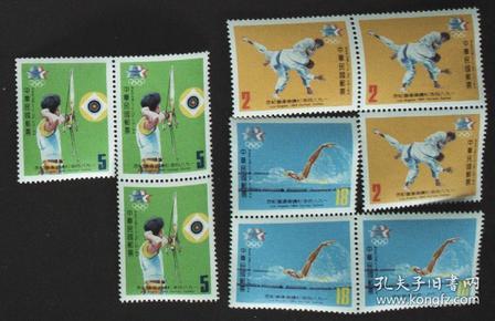 台湾邮政用品、邮票、台湾体育、运动、23届洛杉矶奥运会一套3全,一套价,其中一枚有软折,2套品好,所未为品好价