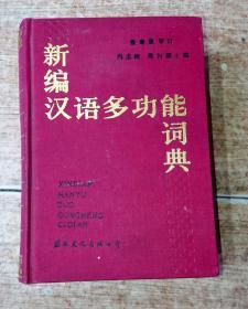 新编汉语多功能词典