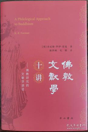 佛教文献学十讲:佛教研究的文献学途径