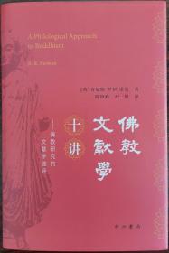 佛教文献学十讲