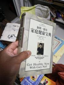 加利·纽尔家庭健康宝典    3H