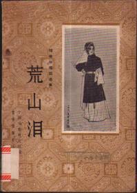 荒山泪 程砚秋唱腔选集 1958年1版1印