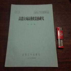 高铅氧质高强度瓷的研究(孤本)
