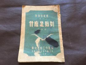 民国新演剧丛书1946年《什么是戏剧》一册全.