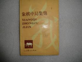 象棋中局集锦  人民体育出版社  AB10852-40