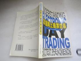 掌握网上股票交易