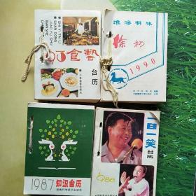 台历一日一笑﹤88年>、淮海明珠徐州<90年>、知识台历<87年>、食艺<93年山东>四本合售。