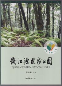 钱江源国家公园