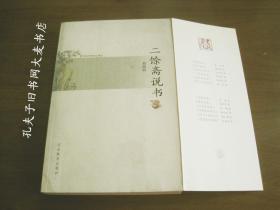 《书林清话文库:二余斋说书》