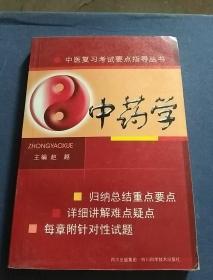 中医复习考试要点指导丛书:中药学
