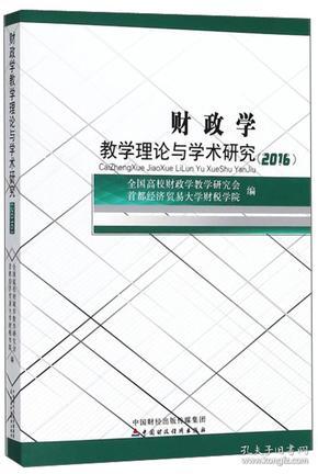 财政学教学理论与学术研究