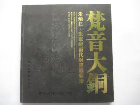 梵音大铜  朱炳仁·朱军岷两代铜建筑艺术