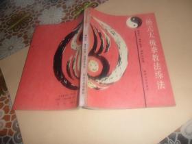 杨式太极拳教法练法 (傅钟文、傅声远  编著) 正版现货  1989年一版一印