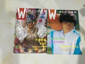 世界知识画报1992年 (2、7期共2本合售)