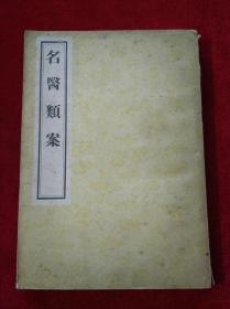 名医类案【1957年一版一印 繁体竖版影印本 见描述】