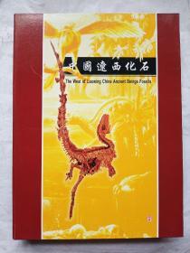 中国辽西化石