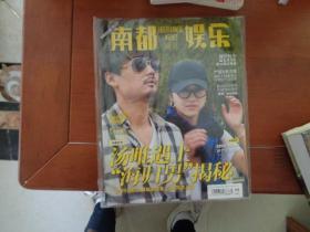 南都娱乐周刊 2013-4 (幅赠刊)