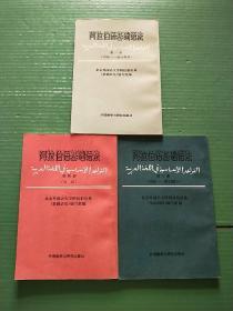 阿拉伯语基础语法(第一、三、四,缺第二册)3册合售,自然旧