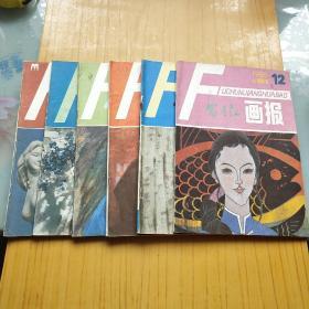 富春江画报 1986年2.3.4.5.11.12.共6本合售