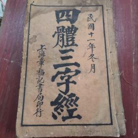 四体三字经(上下册)十   四体千字文(三册合售)