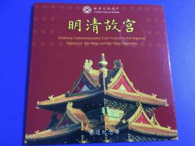 世界文化遗产明清故宫普通纪念币(5元)