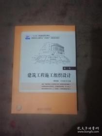 建筑工程施工组织设计(第2版)
