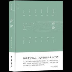 【正版新书】 朱光潜诗论 全面阐述新的诗歌美学理念,奠定了中国现代诗歌理论的基石 朱光潜谈美