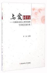 与爱同行:安徽省高校心理咨询师专业成长报告集