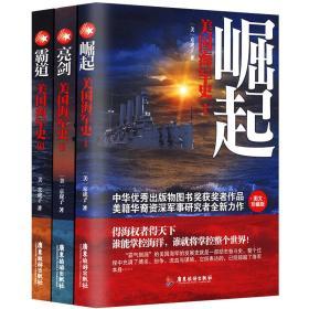 美国海军史:崛起、亮剑、霸道(全3册)