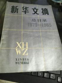 新华文摘总目录1979-1985