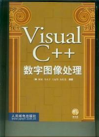 Visual C++数字图像处理(无光盘)