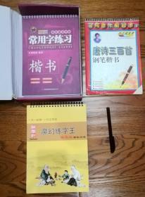 碳墨轩 魔幻练字王 神奇速成字帖 楷书 行书